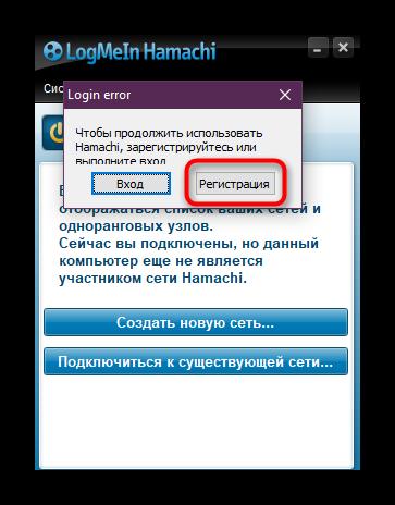 Perehod-k-registraczii-v-Hamachi-cherez-okno-programmy.png