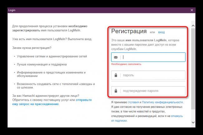 Zapolnenie-dannyh-dlya-registraczii-v-okne-programmy-Hamachi.png