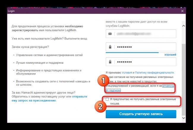 Otkaz-ot-polucheniya-reklamnyh-rassylok-pri-registraczii-v-Hamachi-.png