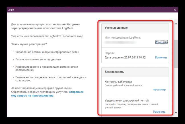Nastrojka-uchetnoj-zapisi-v-Hamachi-posle-registraczii.png
