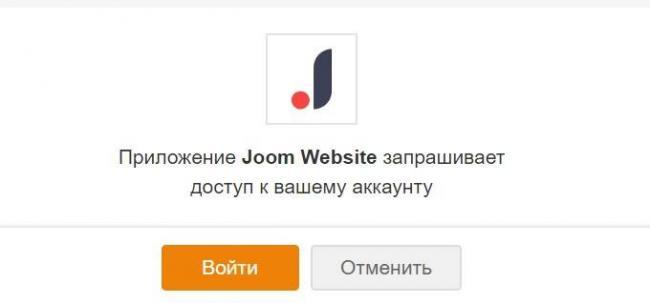 joom-reg2.jpg