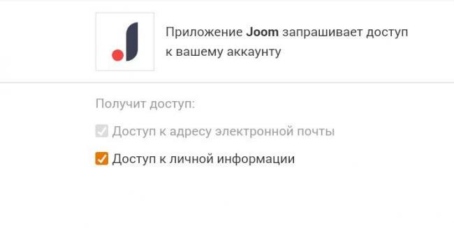 joom-reg5.jpg