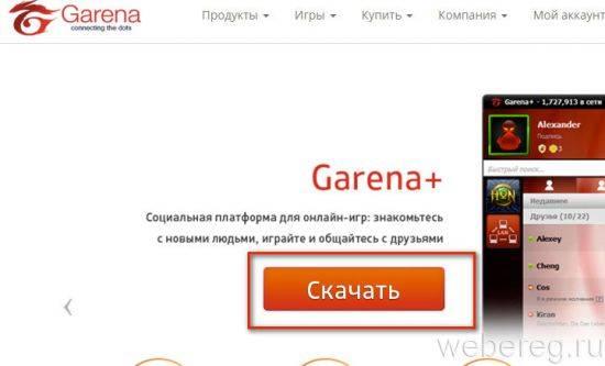 garena-10-550x333.jpg