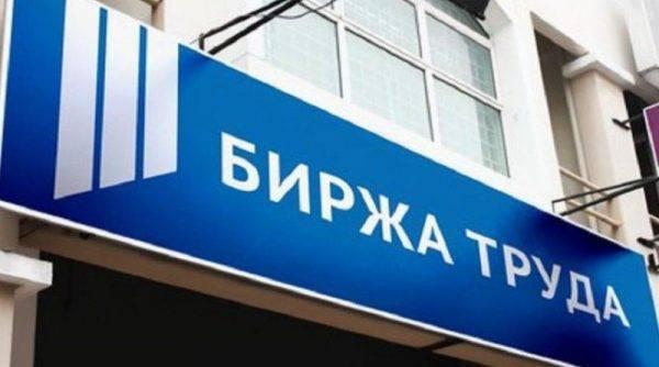 trudovaya-birzha-suschestvenno-uproschaet-poisk-raboty-e1526632288416.jpg