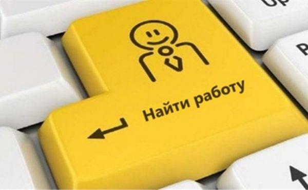 nevazhno-kakuyu-zarplatu-poluchal-ranee-chelovek-verhnyaya-granitsa-posobiya-po-bezrabotitse-zafiksirovana-zakonom-e1526634966802.jpg