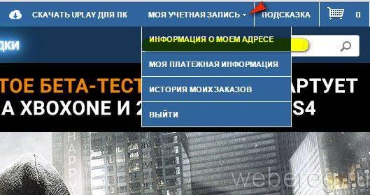 uplay-7-529x279.jpg