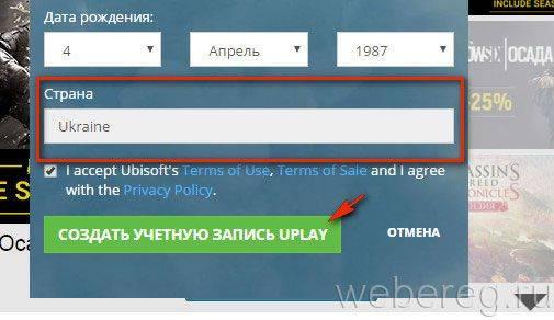 uplay-5-505x292.jpg