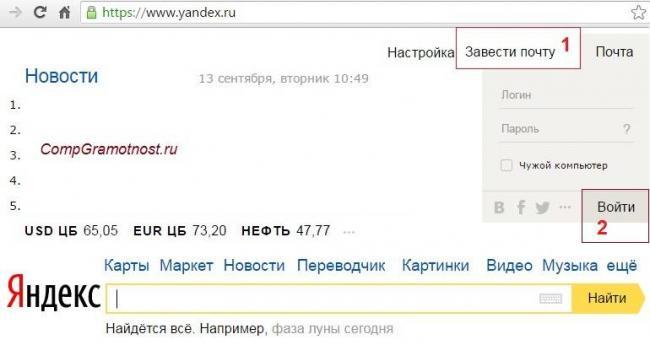 zavesti-pochtu-Yandex.jpg