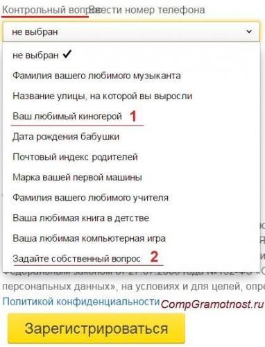 vybor-kontrolnogo-voprosa-pochta-Yandex.jpg