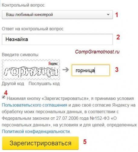 kontrolnyj-vopros-registracija-pochty-Yandex.jpg