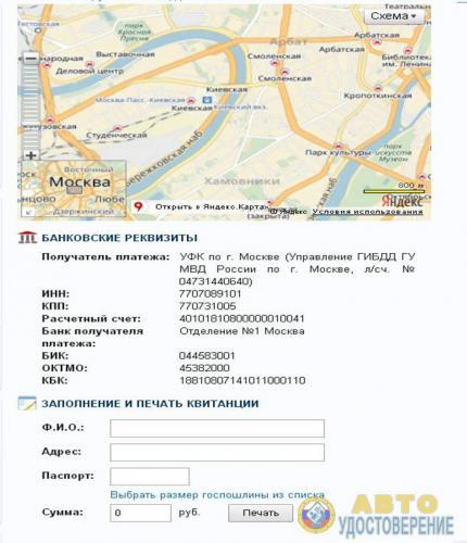 zamenit-voditelskoe-udostoverenie-cherez-sajt-gosuslug-11.jpg