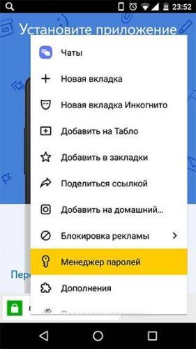 menedzher-paroley-v-smartfone.jpg