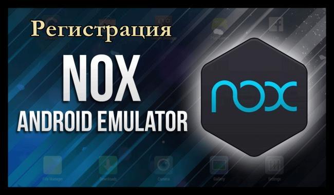 Kartinka-Kak-zaregistrirovatsya-v-Nox-App-Player.png