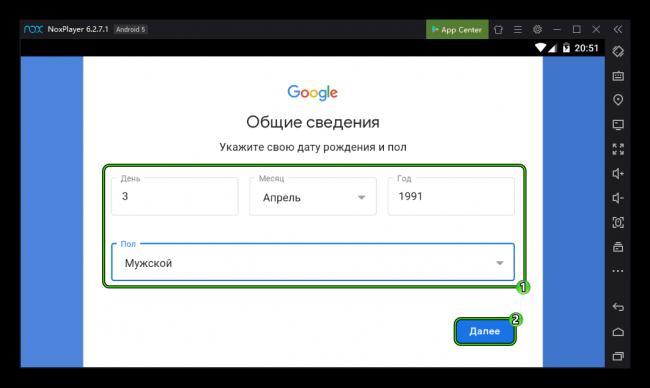 Vvod-lichnyh-dannyh-v-hode-registratsii-akkaunta-dlya-Nox-App-Player.png
