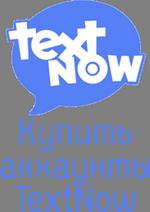 kupit-akkaunty-textnow-com.png