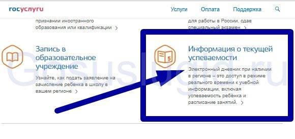 5.-Informatsiya-ob-uspevaemosti.jpg