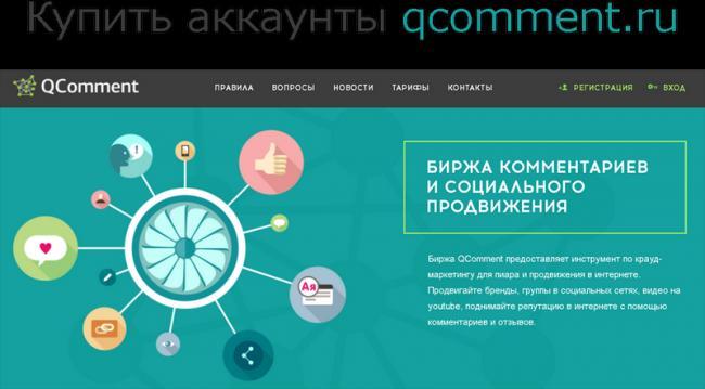 kupit-akkaunty-qcomment-ru.png