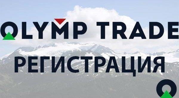 Registratsiya-v-Olimp-Trejd-min-600x330.jpg