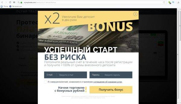 olimp-trejd-bonus-za-registratsiyu-min-600x346.jpg