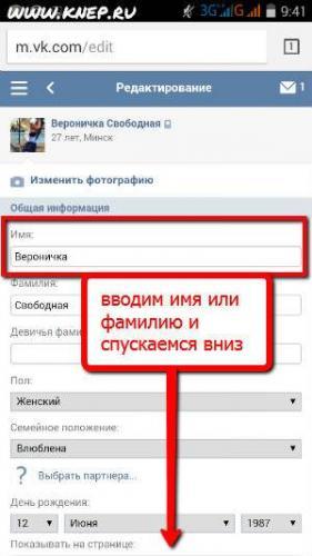vk_change_name_mobile_browser_chrome_4.jpg