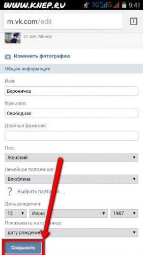 vk_change_name_mobile_browser_chrome_5.jpg