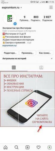 kak-posmotret-datu-sozdaniya-akkaunta-v-instagram-1.jpg