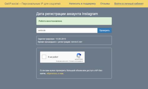 kak-posmotret-datu-sozdaniya-akkaunta-v-instagram-3-500x300.png