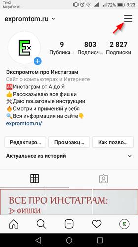 kak-posmotret-datu-sozdaniya-akkaunta-v-instagram-4.png