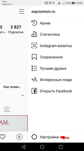 kak-posmotret-datu-sozdaniya-akkaunta-v-instagram-5.png