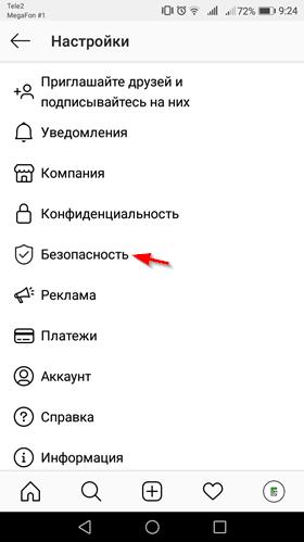 kak-posmotret-datu-sozdaniya-akkaunta-v-instagram-6.png