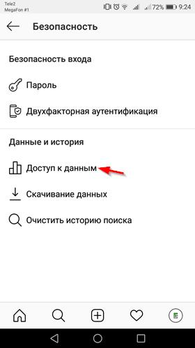 kak-posmotret-datu-sozdaniya-akkaunta-v-instagram-7.png
