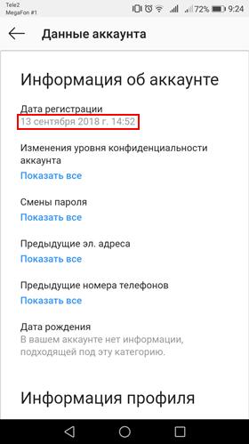 kak-posmotret-datu-sozdaniya-akkaunta-v-instagram-8.png