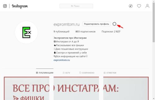 kak-posmotret-datu-sozdaniya-akkaunta-v-instagram-9-500x324.png