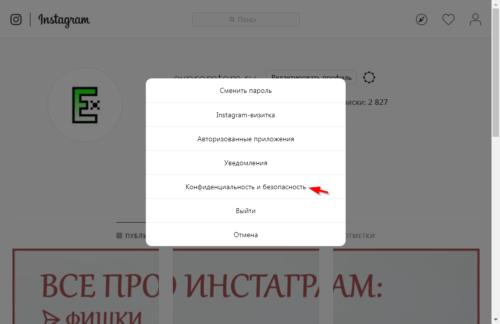 kak-posmotret-datu-sozdaniya-akkaunta-v-instagram-10-500x324.png