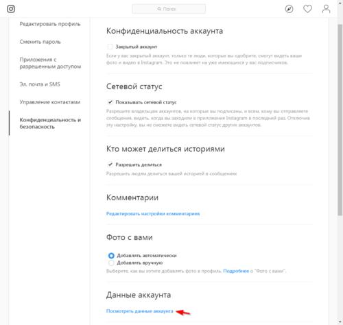 kak-posmotret-datu-sozdaniya-akkaunta-v-instagram-11-500x474.png