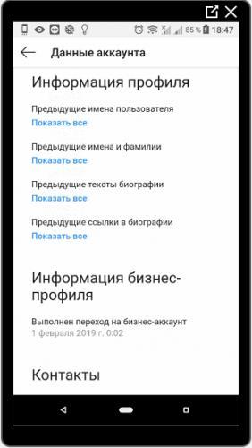 informatsiya-profilya-instagram.png