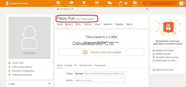 Moya-stranitsa-OK.jpg