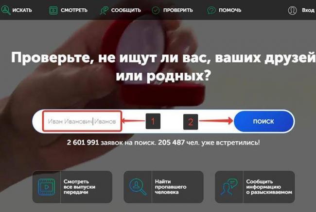 kak-uznat-ishhut-li-Vas-na-sayte-Poisk.vid_.ru_.jpg