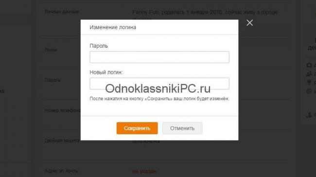 Novyj-login.jpg