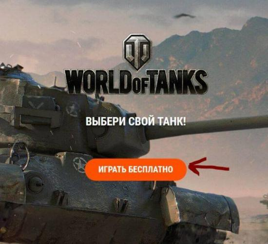 sozdat-akkaunt-world-of-tanks.jpg