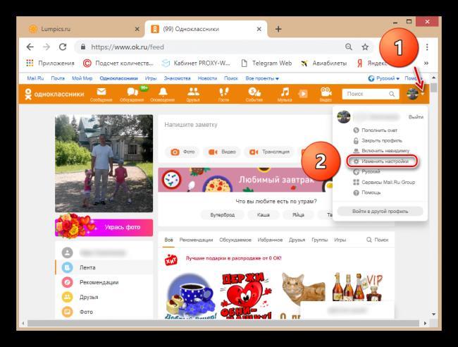 Izmenit-nastrojki-na-sajte-Odnoklassniki.png
