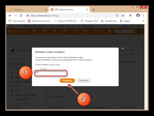 Dobavit-nomer-telefona-na-sajte-Odnoklassniki.png