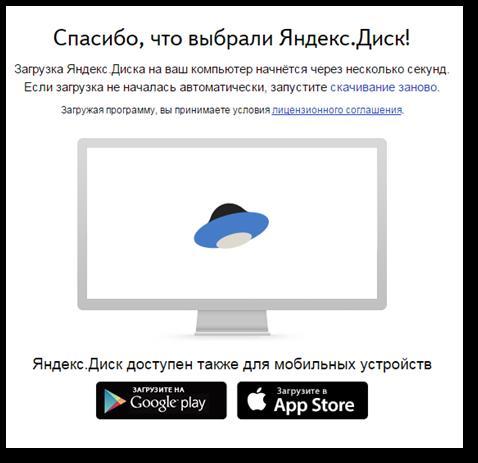 okno-dlya-zagruzki-prilozheniya-2.png