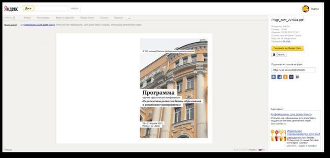 otkrytyj-dokument.png