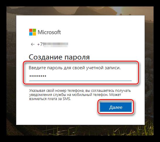 Sozdanie-parolya-dlya-uchetnoy-zapisi-na-ofitsialnom-sayte-Microsoft.png
