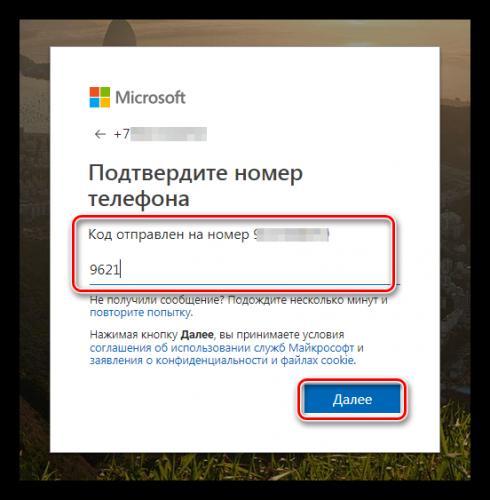 Vvod-koda-podtverzhdeniya-nomera-telefona-na-ofitsialnom-sayte-Microsoft.png
