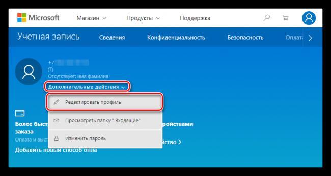 Perehod-k-redaktirovaniyu-profilya-na-ofitsialnom-sayte-Microsoft.png