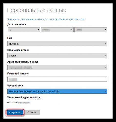 Izmenenie-datyi-rozhdeniya-polzovatelya-na-ofitsialnom-sayte-Microsoft.png