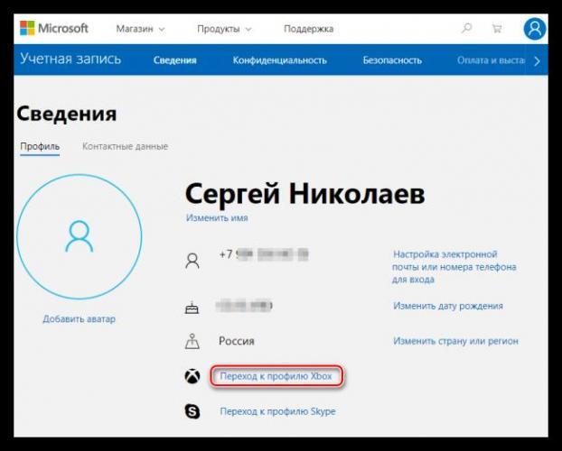 Perehod-k-profilyu-Xbox-na-ofitsialnom-sayte-Microsoft..png