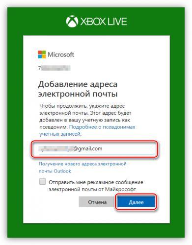 Vvod-adresa-e`lektronnoy-pochtyi-na-ofitsialnom-sayte-Microsoft.png